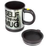 Чашка мешалка Self Stiring