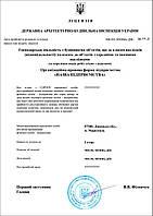 Строительная лицензия Мариуполь