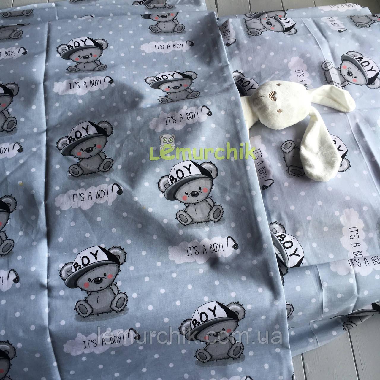 Постельный набор в детскую кроватку (3 предмета) It's a boy, серое