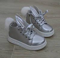 Черевики дитячі срібні для дівчинки. Тільки 26,29, 31 розміри!