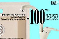 100 грн. в подарок!