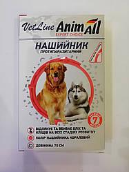 Нашийник Animall Vetline Енімал Ветлайн від бліх і кліщів для собак кораловий 70 см