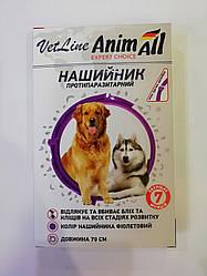 Нашийник Animall Vetline Енімал Ветлайн від бліх і кліщів для собак фіолетовий 70 см
