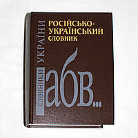 Російсько-український словник Лозова Н, Озерова Н.