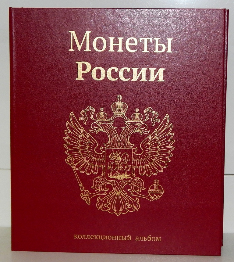 Альбом для монет России.