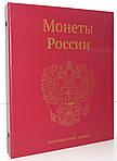 Альбом для монет России. , фото 4