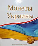 Альбом для монет Украины , фото 2