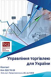 Управління торгівлею для України