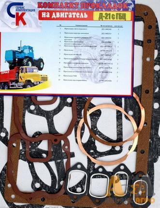 К-т прокл. двигателя Д-21 (с кольцами) (Укр), фото 2