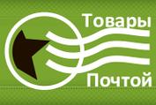 """Интернет магазин """"Товары Почтой"""""""