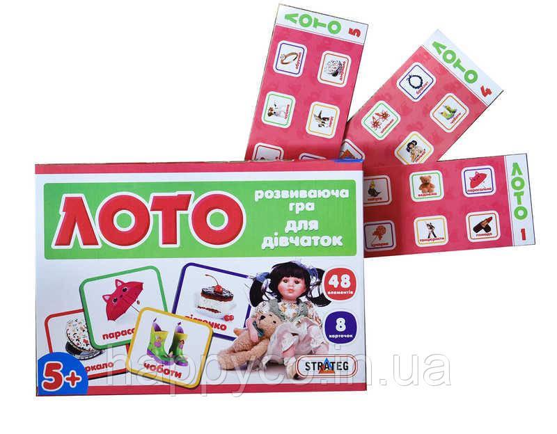 """Лото """"Для девочек"""" укр развивающая игрушка """"STRATEG"""""""