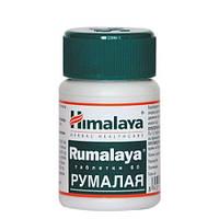 Румалая (Rumalaya) 60 таб - Himalaya