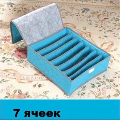 Органайзер для нижнего белья на 7 ячеек  бирюзовый 01091/02