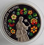 Монета Украины  5 грн. 2016 г. Петриковская роспись, фото 3