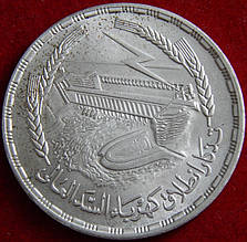 Серебряная монета Египта 1 фунт. 1968 год.