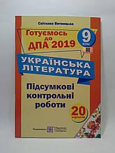 ДПА 2019 9 клас Українська література ЗБІРНИК ПКР Витвицька
