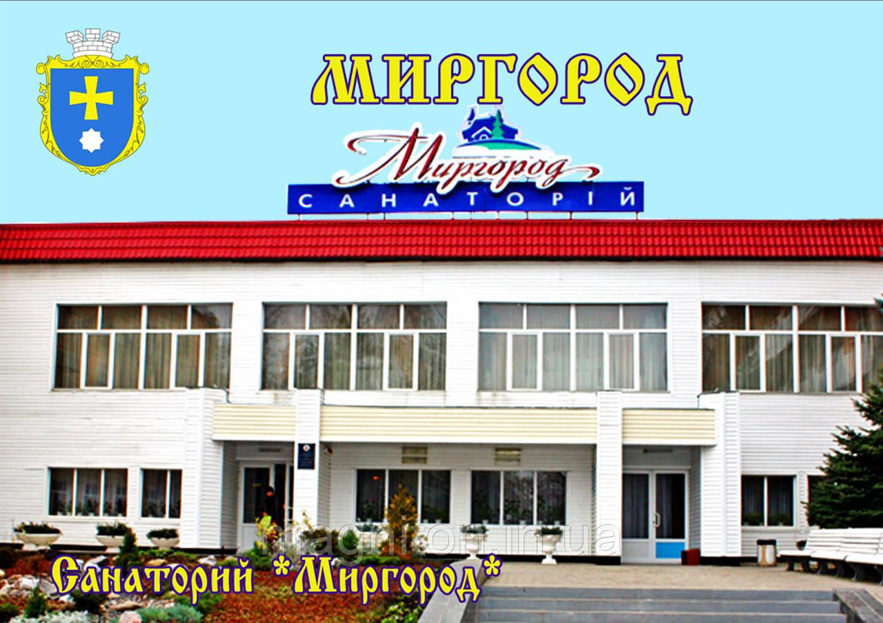 Магнит Миргород 09