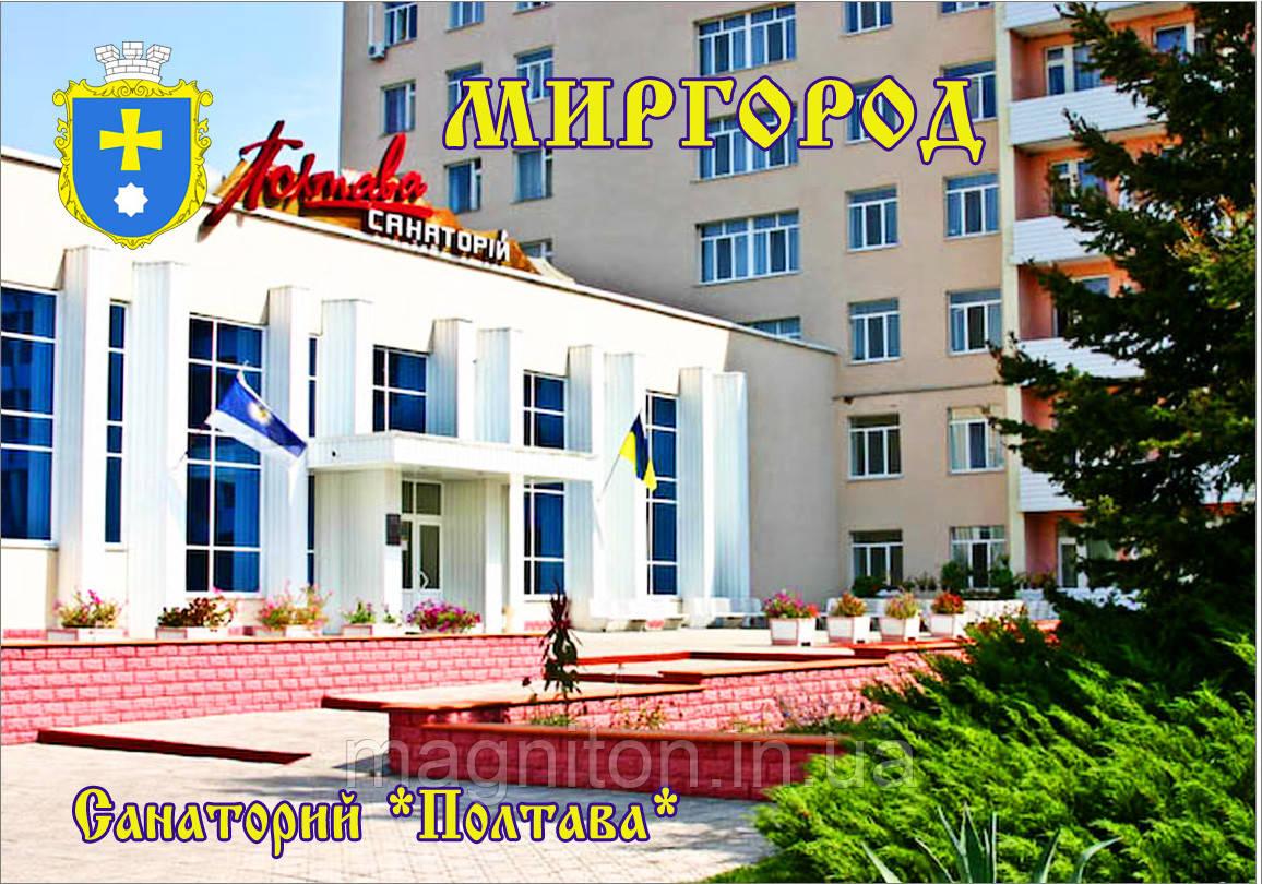 Магнит Миргород 010