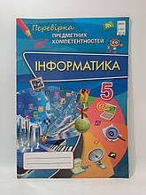 Оріон Інформатика 6 клас Перевірка предметних компетентностей Морзе