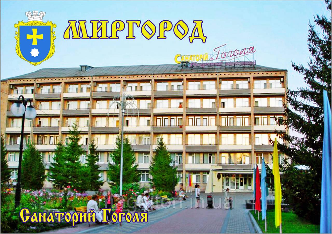 Магнит Миргород 022