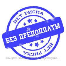 Отправка товараБЕЗ предоплаты!  Кращий український Інтернет-магазин https://catbook.com.ua (КэтБук) 068-350-26-20-VIBER\WatsApp 068-292-65-30|050-024-46-49|073-183-11-20