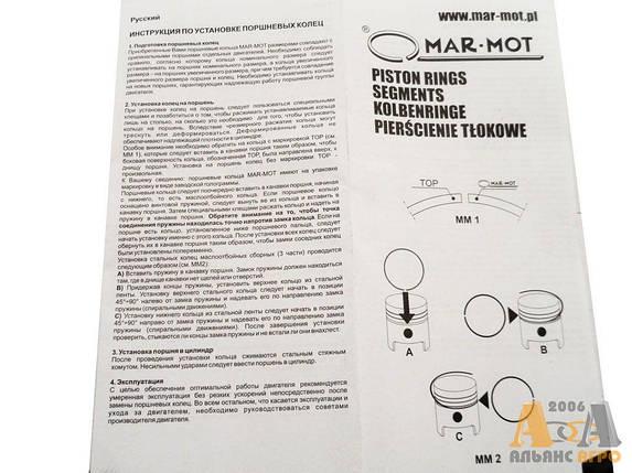 Поршневі кільця 240-1004060 (4-кан) MAR-MOT, фото 2