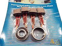 Ремонтный набор (щетки с подшипниками) стартера МТЗ, Т-40 (2,7 кВ)