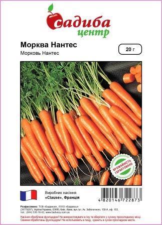 Семена моркови Нантес, Clause 20 грамм (Садыба Центр)