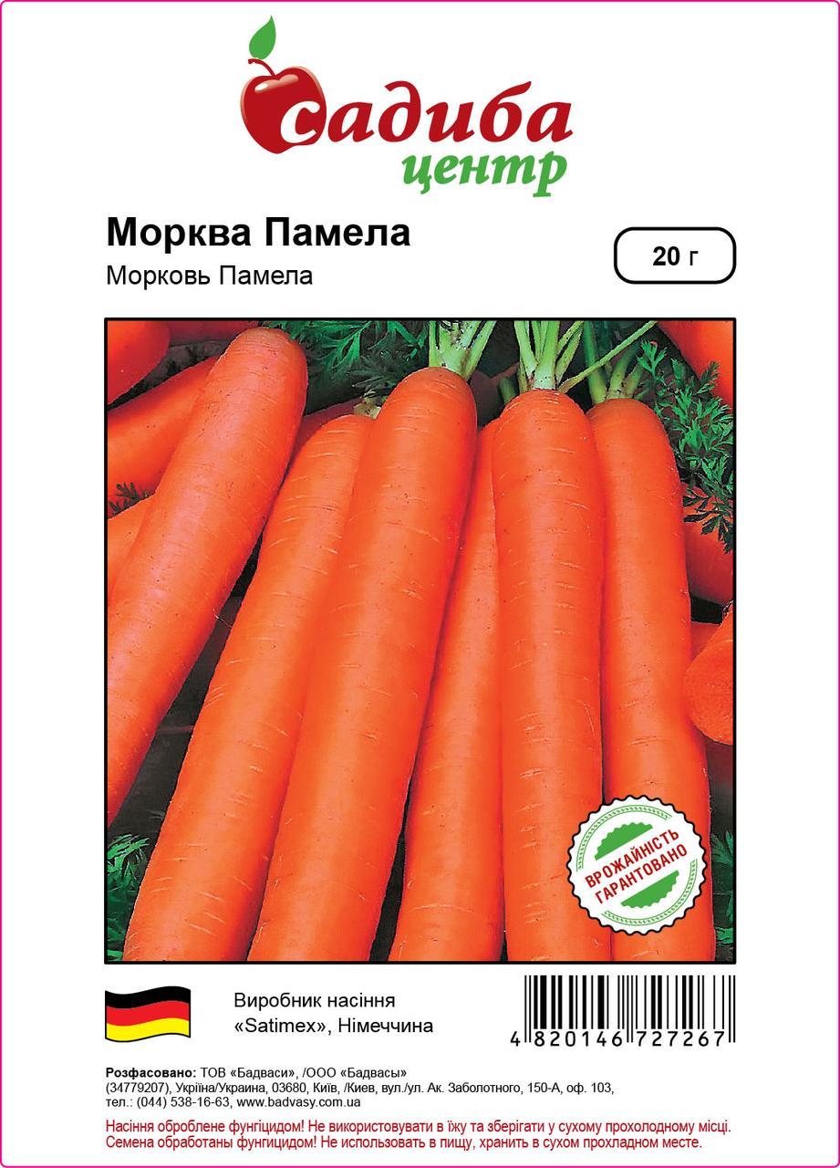 Семена моркови  высокоурожайный сорт Памела, Satimex  20 грамм (Садыба Центр)  для длительного хранения