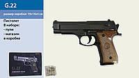 Детский игрушечный пистолет металлический  G.22