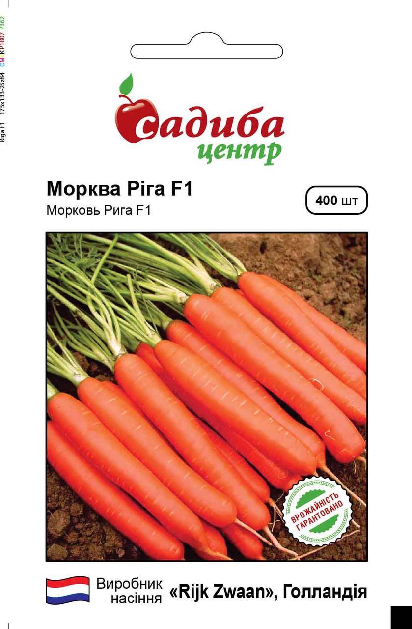 Семена моркови Рига F1, Rijk Zwaan 400 семян (Садыба Центр)
