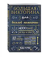Книга Большая викторина для веселой компании. 4000 вопросов обо всем на свете (Эксмо)