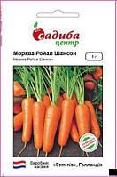Семена моркови Роял Шансон, Seminis 1 грамм (Садыба Центр)