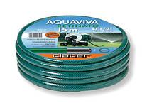 Шланг Claber Aquaviva 15мм-15м