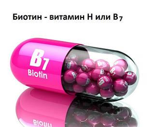 Биотин