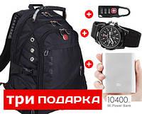 """Рюкзак Swissgear 8810 (Power Bank, часы и замок в подарок), 35 л, 17"""" + USB + дождевик"""