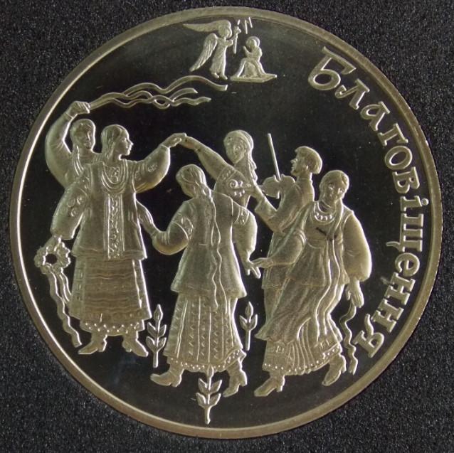 Монета Украины   5 грн. 2008 г. Благовещенье