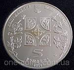 Монета Украины   5 грн. 2008 г. Благовещенье, фото 2