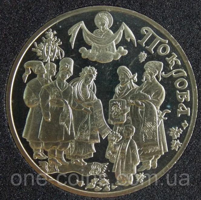 Монета Украины 5 грн. 2005 г. Покрова