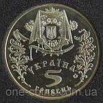 Монета Украины 5 грн. 2005 г. Покрова, фото 2