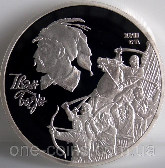Монета Украины 10 грн. 2007 г. Иван Богун