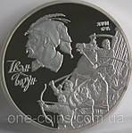 Монета Украины 10 грн. 2007 г. Иван Богун, фото 3