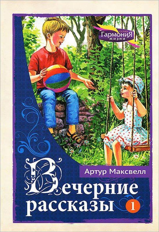 """""""Вечерние рассказы для детей. Том 1"""" Артур Максвелл"""
