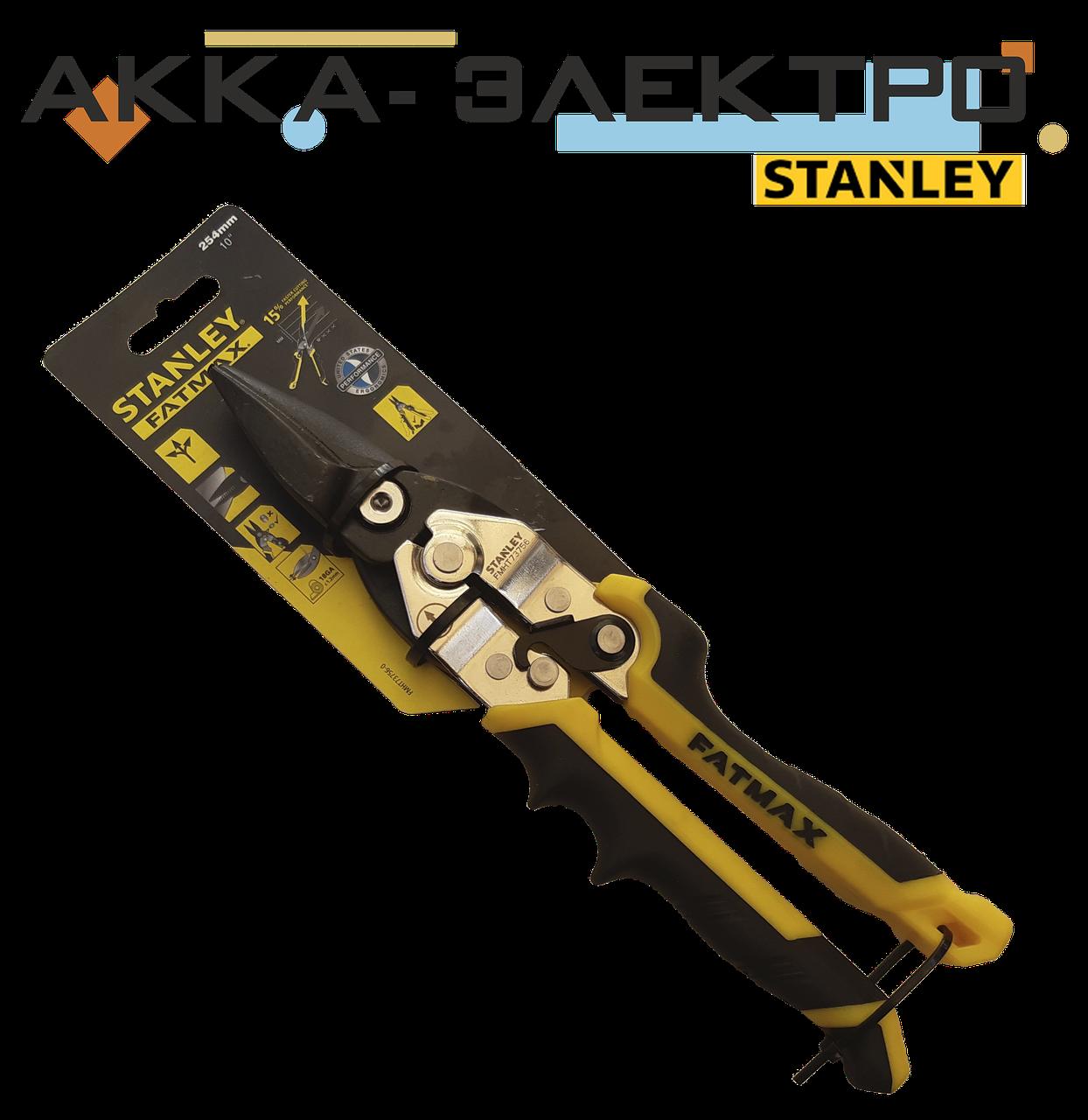 Ножницы по металлу Stanley FatMax Ergo Aviation 250 мм прямые (FMHT73756)