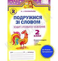 Зошит з розвитку мовлення Подружися зі словом 2 клас Нова програма Пономарьова К. І. Вид-во: Генеза, фото 1