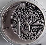 Монета Украины 10 грн. 2014 г. 700 лет мечети хана Узбека и медресе, фото 3