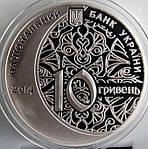 Монета Украины 10 грн. 2014 г. 700 лет мечети хана Узбека и медресе, фото 4