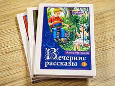 """""""Вечерние рассказы для детей. Том 2"""" Артур Максвелл, фото 3"""
