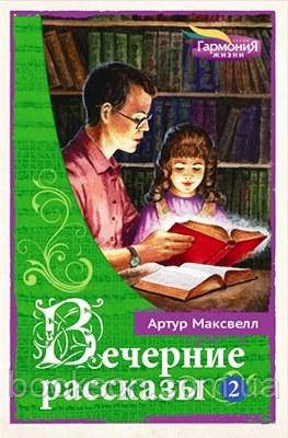 """""""Вечерние рассказы для детей. Том 2"""" Артур Максвелл"""