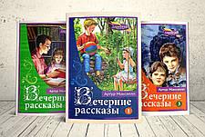 """""""Вечерние рассказы для детей. Том 3"""" Артур Максвелл, фото 2"""
